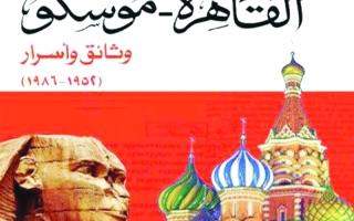 الصورة: الصورة: القاهرة ــ موسكو وثائق وأسرار