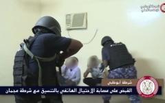 الصورة: الصورة: بالفيديو .. سقوط عصابة «الاحتيال الهاتفي»