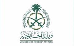 الصورة: الصورة: السعودية ترحب بتصنيف الولايات المتحدة للحرس الثوري الإيراني منظمةً إرهابية