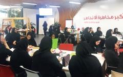 الصورة: الصورة: بتوجيهات الشيخة فاطمة..  إطلاق مسرّع حكومي لتمكين المرأة