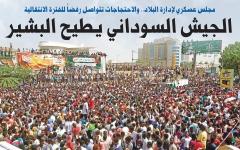 الصورة: الصورة: الجيش السوداني يطيح البشير ويشكّل مجلساً عسكرياً لإدارة البلاد
