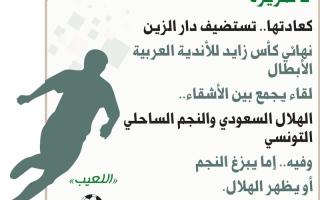 الصورة: الصورة: نهائي كأس زايد للأندية العربية الأبطال