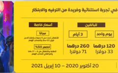 الصورة: الصورة: إكسبو 2020 دبي يعلن عن أسعار التذاكر