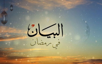 الصورة: الصورة: البيان في رمضان.. 7 برامج مشوقة بمضمون ثري