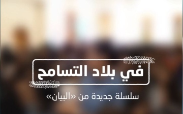 """الصورة: الصورة: """"في بلاد التسامح"""" نبض التعايش في المساجد والكنائس والمعابد"""