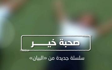"""الصورة: الصورة: """"صحبة خير"""" 10 حلقات ملهمة عن عوالم الصداقة في الإمارات"""