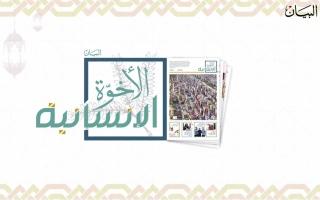 """الصورة: الصورة: """"الأخوة الإنسانية"""" ملحق خاص تصدره البيان في رمضان"""