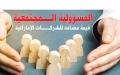 الصورة: الصورة: المسؤولية المجتمعية.. قيمة مضافة للشركات الإماراتية