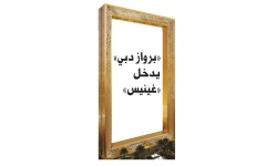 الصورة: الصورة: «برواز دبي» يدخل «غينيس»