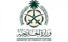 الصورة: الصورة: الخارجية السعودية تدين الأعمال التخريبية التي استهدفت سفن شحن تجارية
