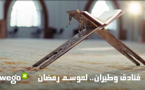 الصورة: الصورة: رحلات الخطوط السعودية على Wego