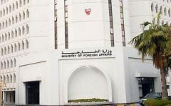 الصورة: الصورة: البحرين  تحذر رعاياها من السفر إلى إيران والعراق