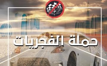 """الصورة: الصورة: تحذير من شرطة أبوظبي ودبي من التسابق في """"الفجريات"""""""