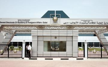 الصورة: الصورة: إقامة دبي تبدأ إصدار الإقامات الدائمة