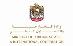 الصورة: الصورة: الإمارات ترحب بانضمام عدد من الدول للتحقيقات حول العمليات التخريبية بالقرب من مياهها الإقليمية
