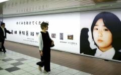 الصورة: الصورة: ملابسات خطف كوريا الشمالية لمواطنة من اليابان