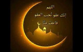 الصورة: الصورة: دعاء ليلة القدر: اللهم إنك عفو تحب العفو فَاعْفُ عَنِّي