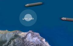 الصورة: الصورة: حادث اعتداء على ناقلتي نفط في خليج عمان