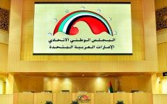 الصورة: الصورة: إلزام مرشحي «الوطني» الإفصاح عن مصادر تمويل الحملات