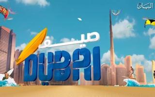 """الصورة: الصورة: """"صيف دبي"""" سلسلة جديدة تنقل الجمهور إلى أجواء رائعة"""
