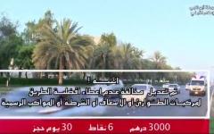 الصورة: الصورة: شرطة أبوظبي: تطبيق مخالفة عدم إعطاء أولوية الطريق لمركبات الطوارئ غداً