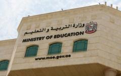الصورة: الصورة: «التربية» تنهي خدمات 248 من الهيئات الإدارية والتدريسية