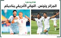 الصورة: الصورة: تونس والجزائر.. حلم النهائي الأفريقي