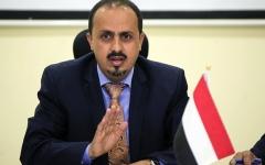 الصورة: الصورة: الإرياني: التحالف أنقذ اليمن من كارثة إنسانية