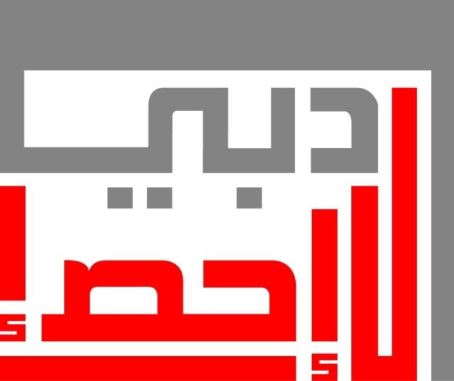 2.6 % انخفاض التضخم السنوي في دبي خلال يونيو الماضي