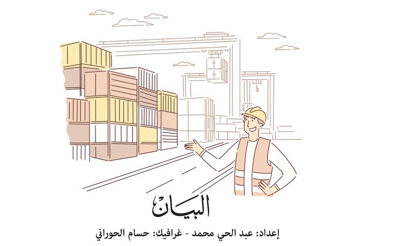 الصورة: الصورة: نمو صادرات المعادن شهادة نجاح لتنويع اقتصاد أبوظبي