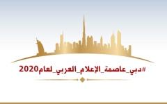 الصورة: الصورة: وزراء إعلام وإعلاميـون عرب لـ «البيان»:اختيار مستحــق يجسد طموح دبي وريادتها في صناعة الإعلام