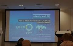 الصورة: الصورة: لائحة الغرامات المالية لمخالفي نظام التعرفة المرورية في أبوظبي