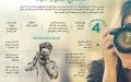 الصورة: الصورة: كيف تشارك في مسابقة «التسامح في صورة» وتربح 50 ألف درهم؟