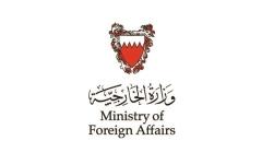 الصورة: الصورة: البحرين ترحب بدعوة السعودية أطراف الصراع في عدن للاجتماع بالرياض