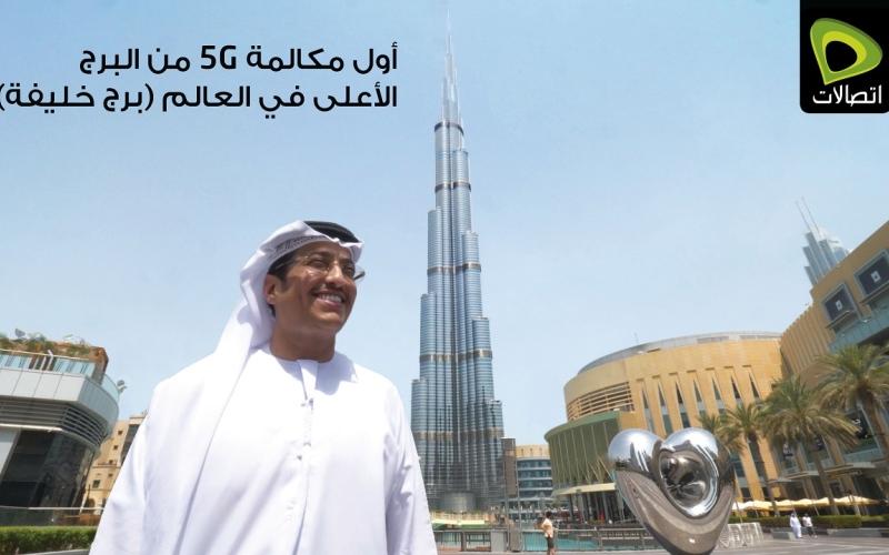 """الصورة: الصورة: """"اتصالات"""" تُجري أول مكالمة 5G من برج خليفة"""