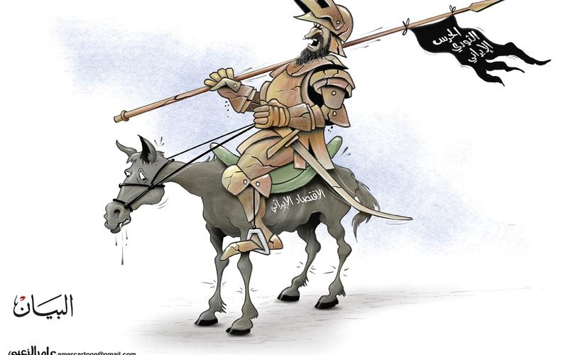 الصورة: الصورة: الاقتصاد الإيراني