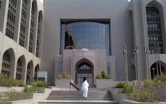 الصورة: الصورة: «المركزي» يحذّر من عمليات احتيال جهات خارجية باسم المصرف وموظفيه