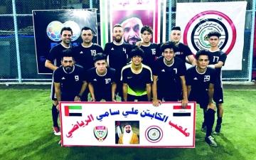 الصورة: الصورة: العراق يطلق بطولة «زايد الخير»