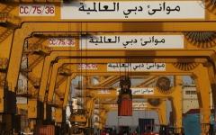 الصورة: الصورة: موانئ دبي العالمية تعلن عن نتائج مالية قوية في النصف الأول