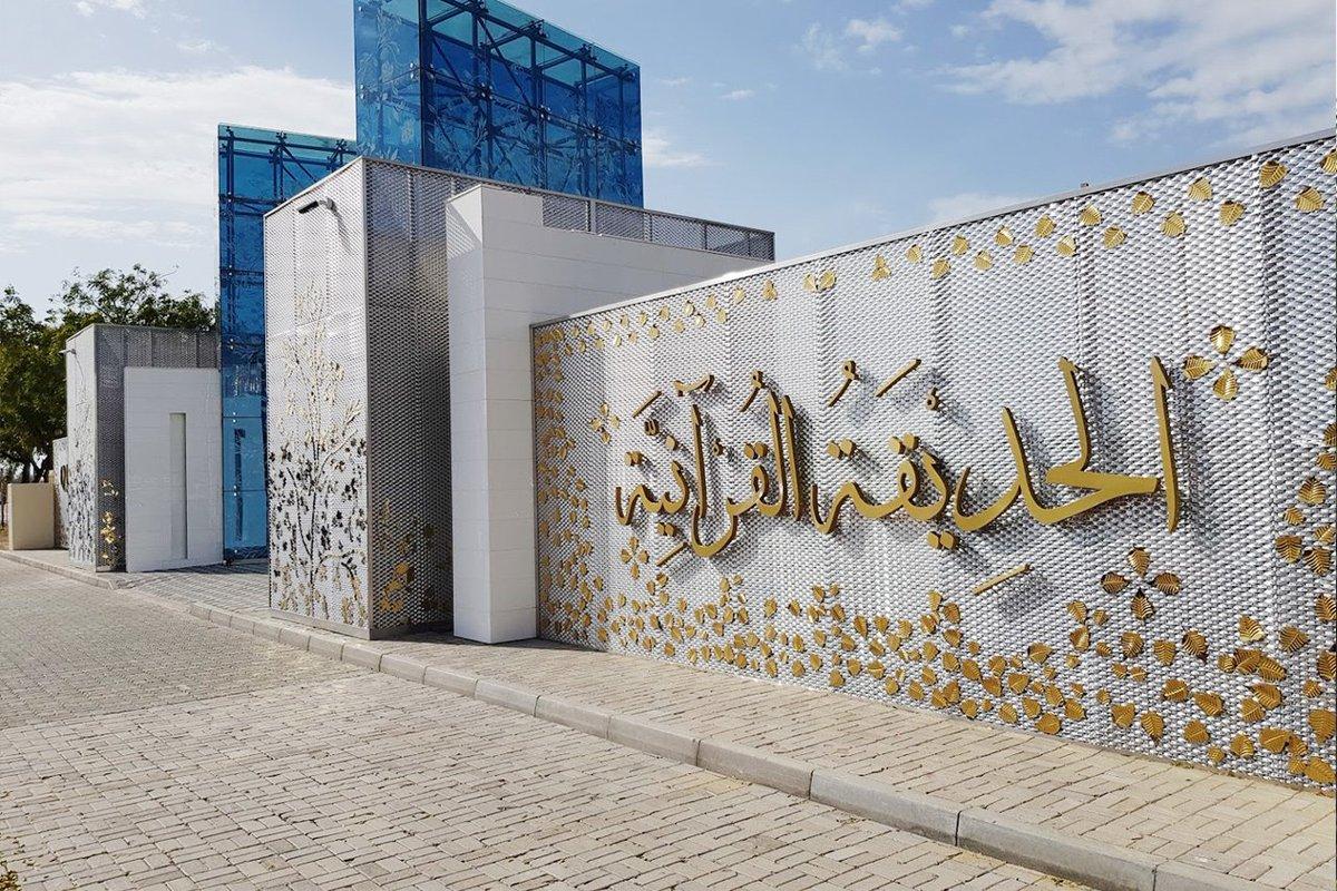 نتيجة بحث الصور عن الحديقة القرانية في دبي
