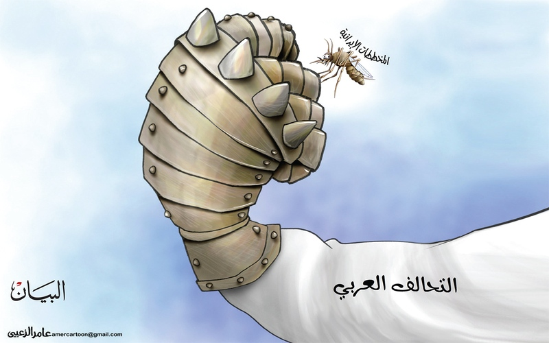 الصورة: الصورة: التحالف العربي
