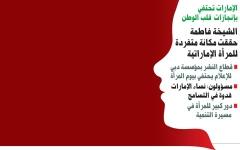 الصورة: الصورة: الإمارات تحتفي بإنجازات قلب الوطن