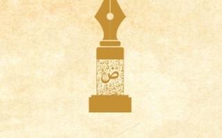 الصورة: الصورة: «الشارقة لإبداعات المرأة الخليجية» تعلن الفائزات بدورتها الثانية