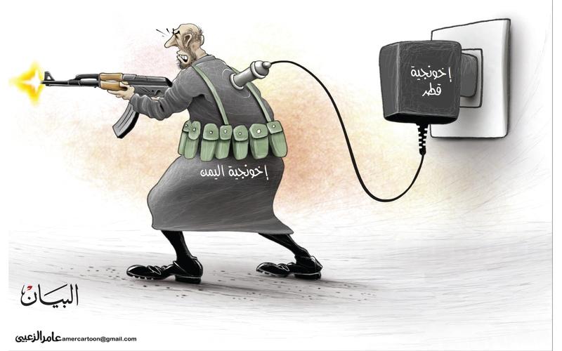 الصورة: الصورة: إخونجية قطر - إخونجية اليمن
