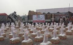 الصورة: الصورة: حزمة مساعدات إماراتية لإغاثة اليمن