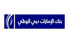 الصورة: الصورة: «الإمارات دبي الوطني» يبيع 52.6 مليون سهم من «نتورك إنترناشيونال»