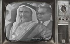 الصورة: الصورة: 50 عاماً على البث التلفزيوني في دبي