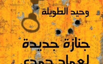 الصورة: الصورة: «جنازة لعماد حمدي»