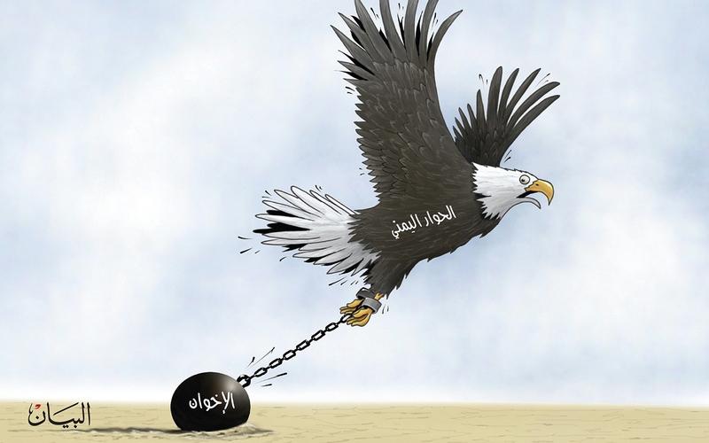 الصورة: الصورة: الحوار اليمني