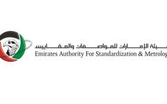 """الصورة: الصورة: الإمارات عضواً في لجنة دولية لمراجعة """"ملف إدارة الجودة"""" لدى معاهد القياس العالمية"""
